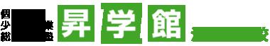 個別指導の総合学習塾なら昇学館池田天神校