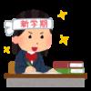 学習指導要領、英語の巻